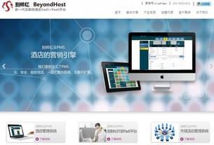 Meituan-Dianping forms strategic alliance with PMS provider BeyondHost