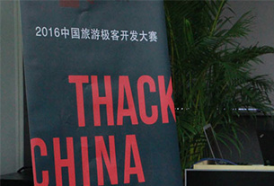Thack China: Gamification, augmented reality, wearables and more