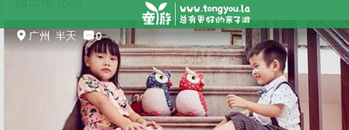Tongyou.la raises millions of yuan in series Pre-A round