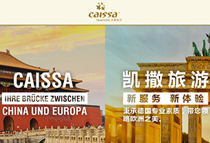 Caissa Touristic cuts private offerings by nearly RMB 800 million