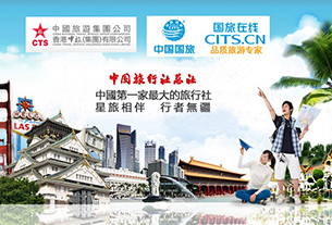 HKCTS vows to avoid horizontal competition with CITS