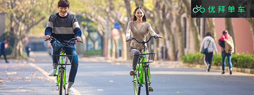 Bike-sharing Ubike raises RMB 100 million in A+ round