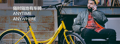 Bike-sharing startup ofo raising $150 million