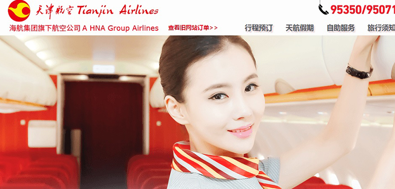 Hainan Airlines buys 48% stake in Tianjin Airlines for RMB 5.55 million