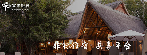 Travel-share platform TangGuo raises 100 million yuan in A round