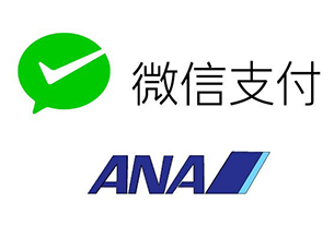 ANA sets up shopping portal in Chinese, using WeChat as payment means