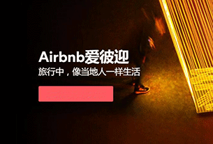 "Airbnb adopts new name ""Aibiying"" and doubles investment in China"