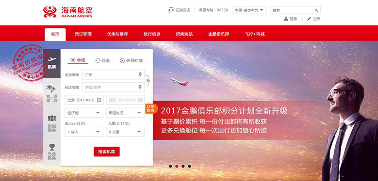 Hainan Airlines adopts price-based loyalty program