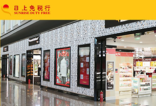 Tour opeartor giant CITS plans to buy 51% stake in Sunrise Duty Free