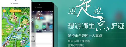 Tour guide app Lvji receives 25 million yuan in A round