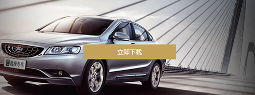 Ride-hailing platform Caocao Car secures RMB 1 billion, valued over RMB10 billion