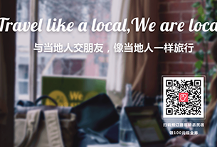 Homestay brand Locals brings in 100m yuan, eyeing new retail & urban travel
