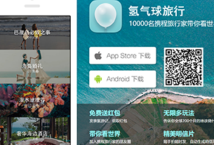 Ctrip launches travel & lifestyle content platform Hydrogen Balloon