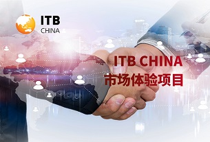 ITB China 2018 debuts Market Introduction Program in VIR tie-up