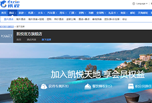 Ctrip teams with Hyatt to open its first flagship store
