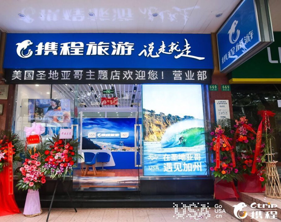 Ctrip USA San Diego themed store opened in Shanghai - ChinaTravelNews